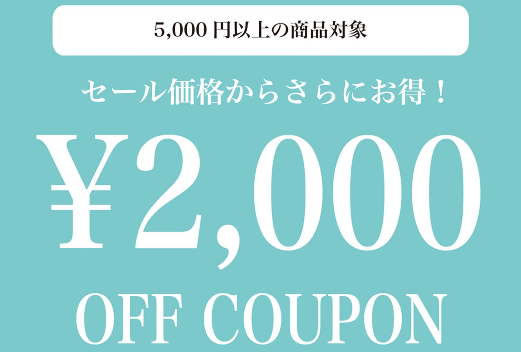 【お得!】Maison de Nobilis公式アプリ限定で2,000円OFF!