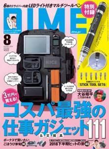 雑誌 DIME 8月号 特集です!