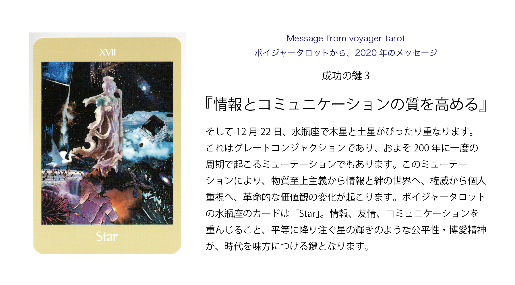 MESSAGE FROM R FOR 2020 成功の鍵3
