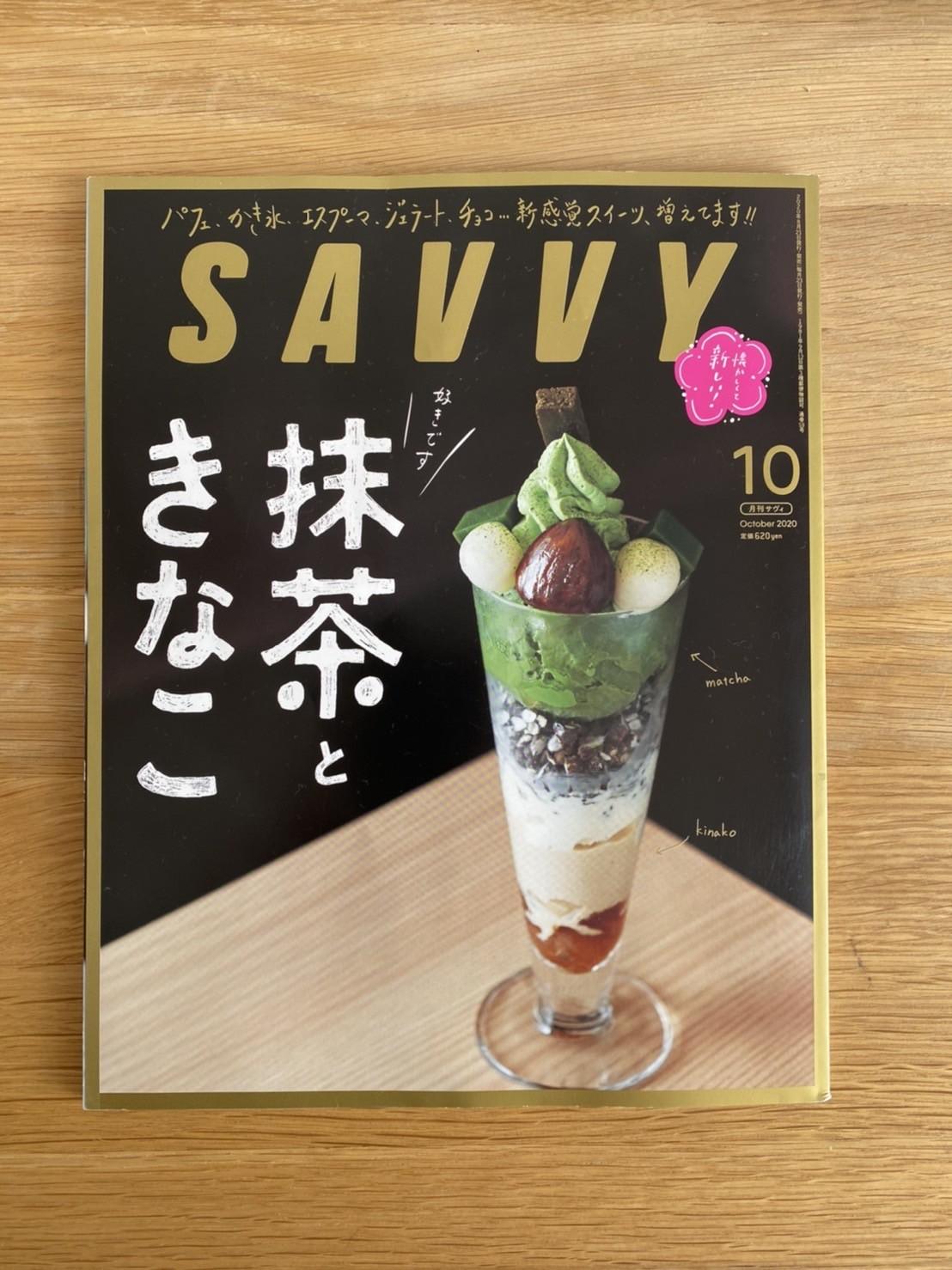 【メディア掲載】SAVVY  2020年10月号