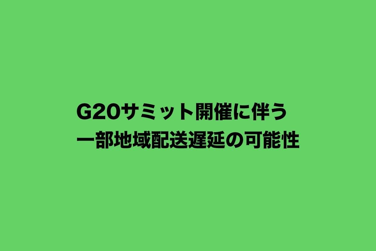 G20サミット開催に伴う、一部地域配送遅延の可能性
