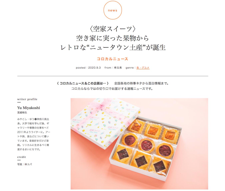2020.9.3 日本の地域・ローカルをテーマにしたWebマガジン「コロカル」に掲載されました
