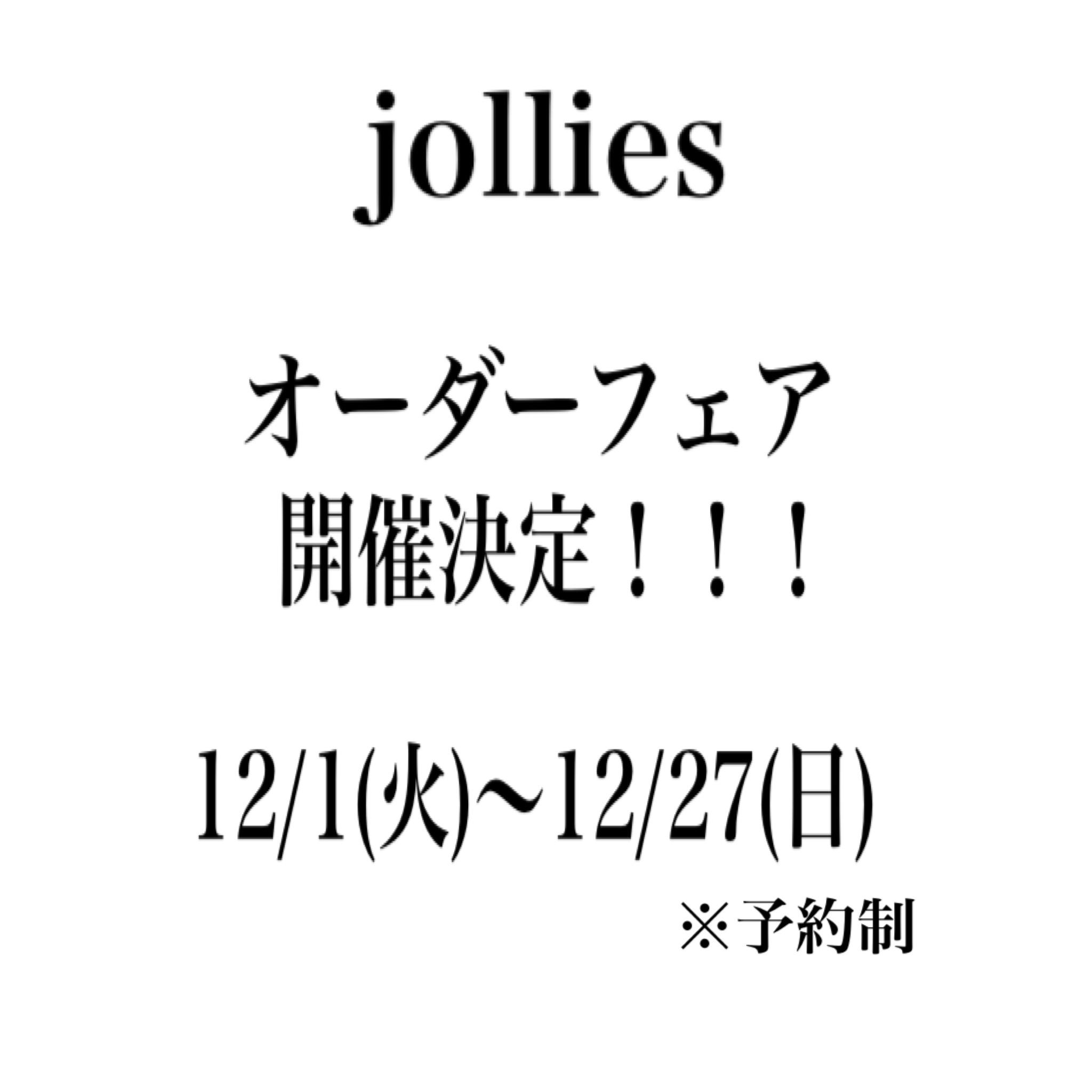 オーダーフェア開催決定!!!