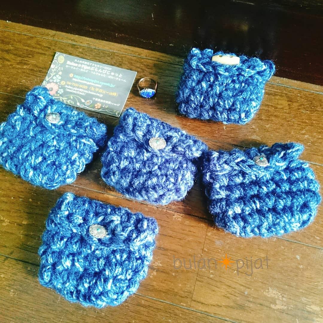 デニム風毛糸で手編みノベルティーアクセサリーポーチ