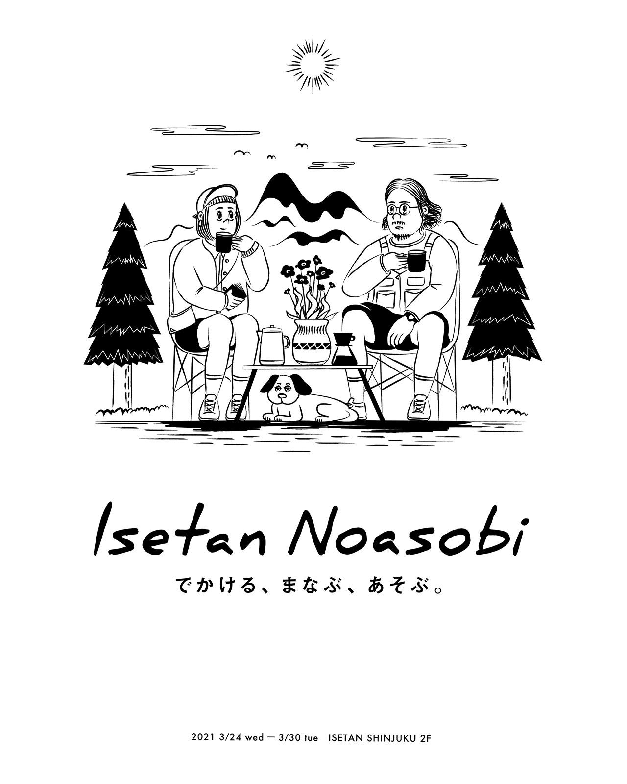 『Isetan Noasobi』に出店いたします。