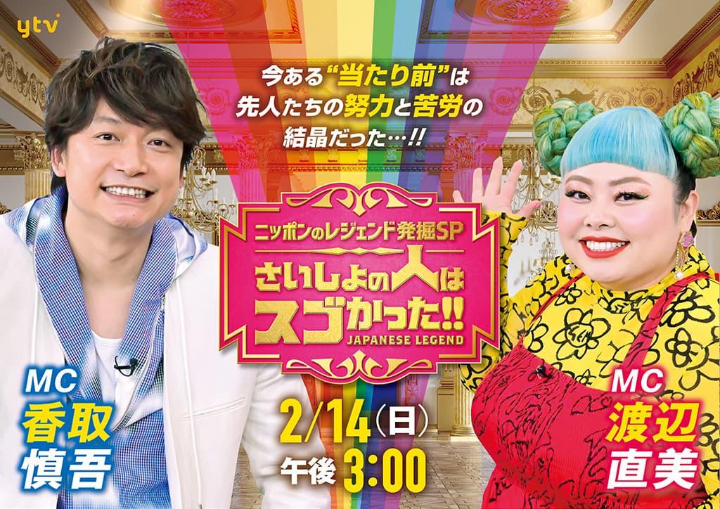 2月14日放送『ニッポンのレジェンド発掘SP さいしょの人はスゴかった』に小山分季陽が出演します。