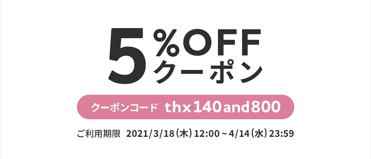 【アプリ限定】3/18(木)~4/14(水)全品5%OFF特別クーポン!