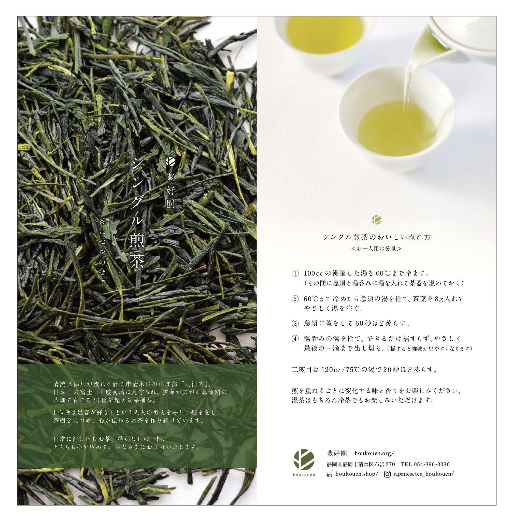 豊好園のシングル茶「おいしい淹れ方」