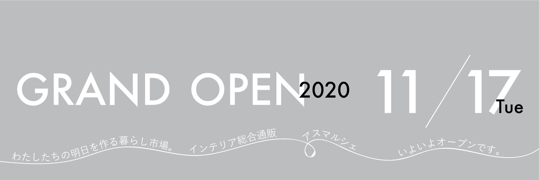 2020/11/17 ついにGRAND OPENです。