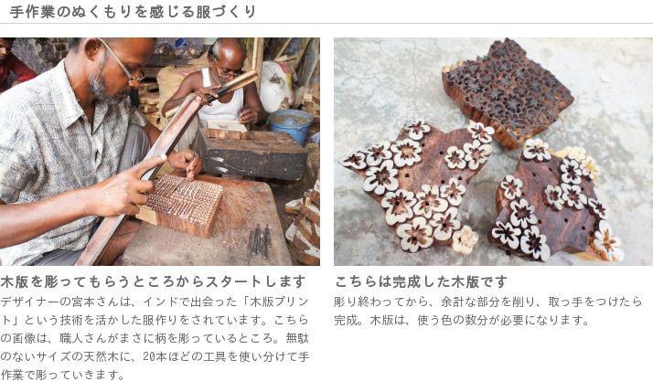 kapuwa:30%オフ!木版スタンプが可愛く広がる贅沢なコットンワンピース