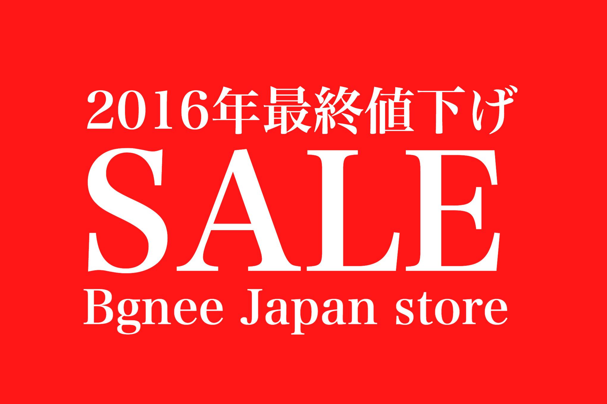 2016年1年を締めくくる最終SALE!!今年一年の感謝を込めた特別Price!