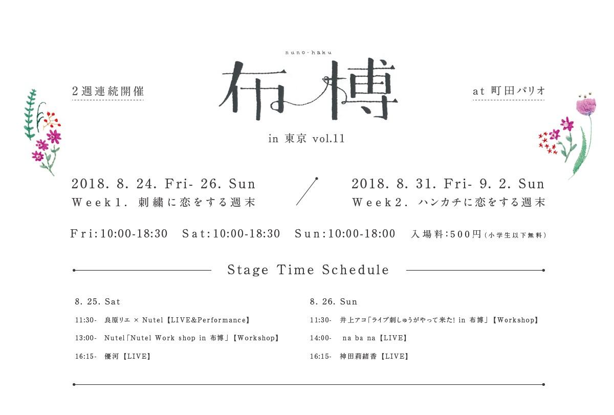 【News】■イベントのお知らせ『布博 in 東京』8月24日〜26日■