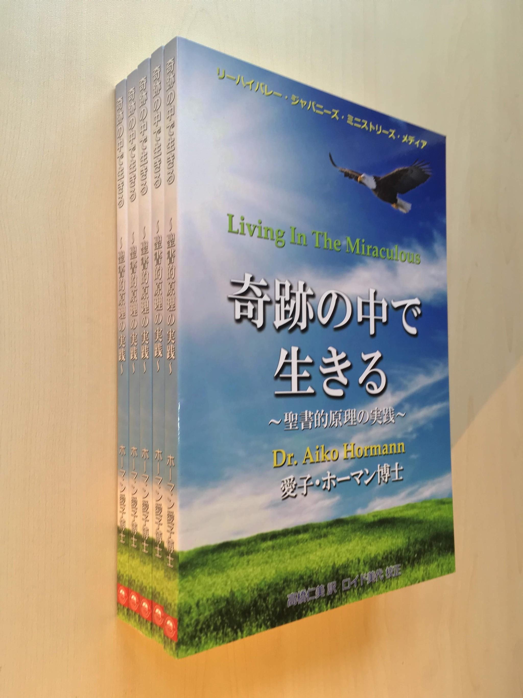 「奇跡の中で生きる」印刷本販売開始!