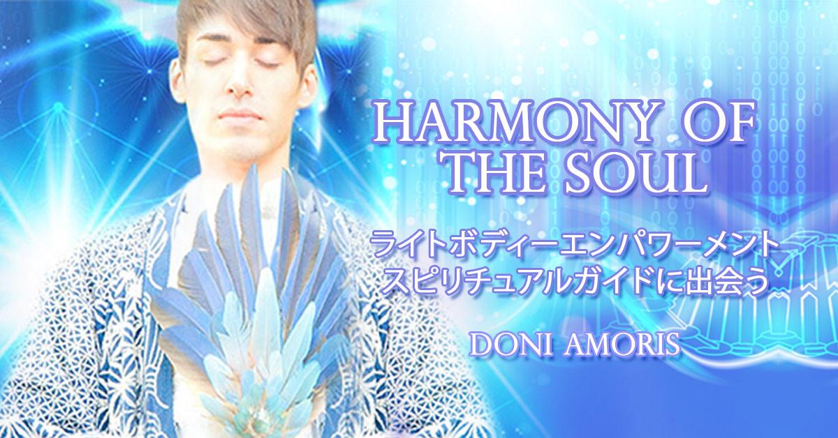 ハーモニー・オブ・ソウル - セッション