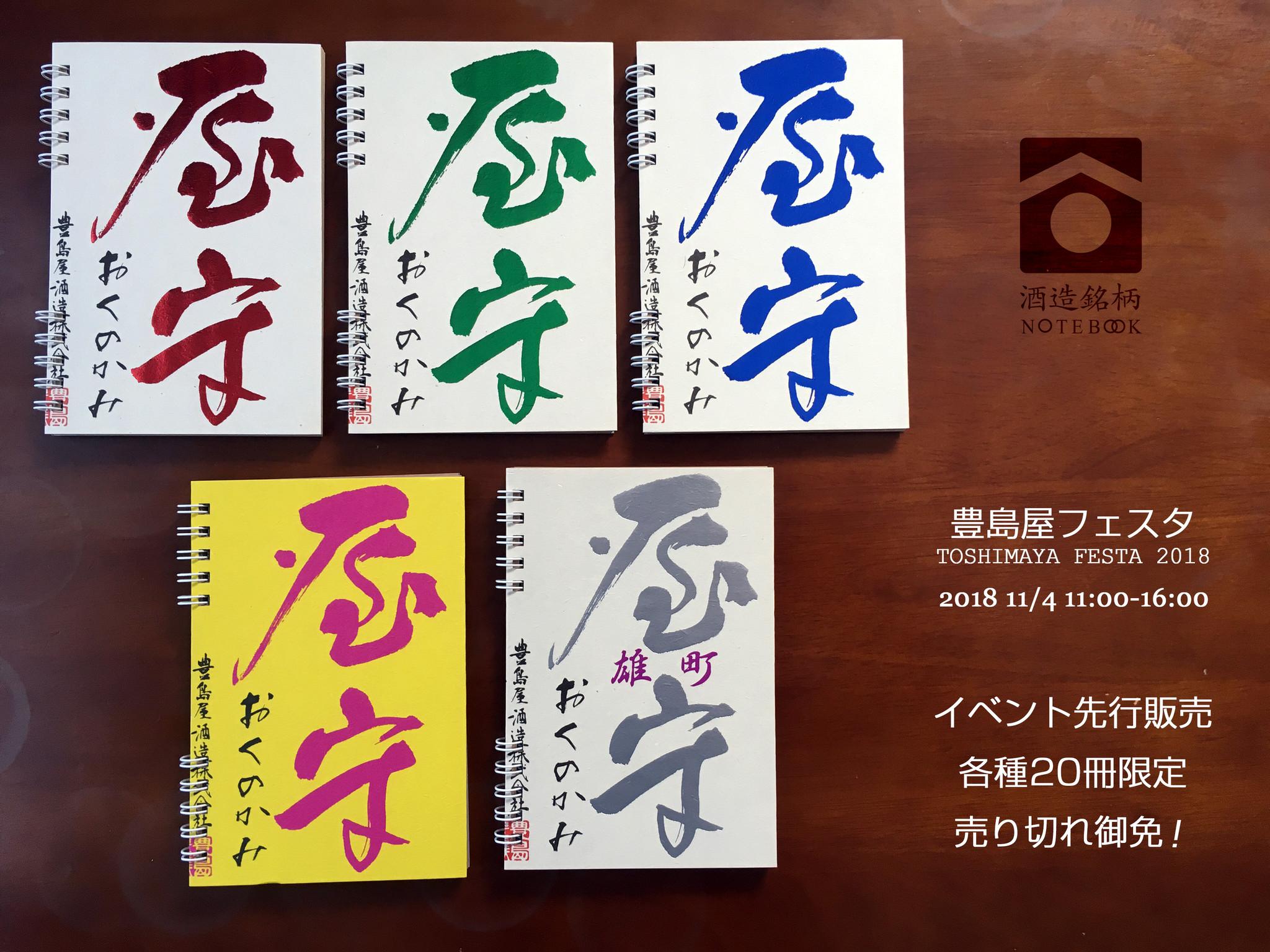 【イベント出店】「豊島屋フェスタ2018」先行販売!各種20冊「屋守(おくのかみ)」ノート