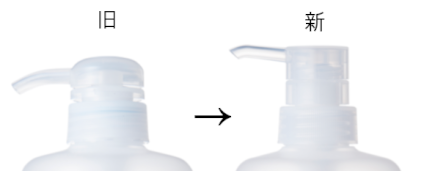 エコポンプ容器の仕様変更のお知らせ