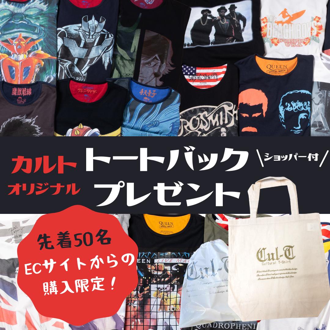 先着50名様限定!ECサイトからのTシャツ購入でカルトオリジナルトートバッグがもらえる!