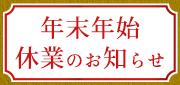□ 年末年始の休業(営業日)について