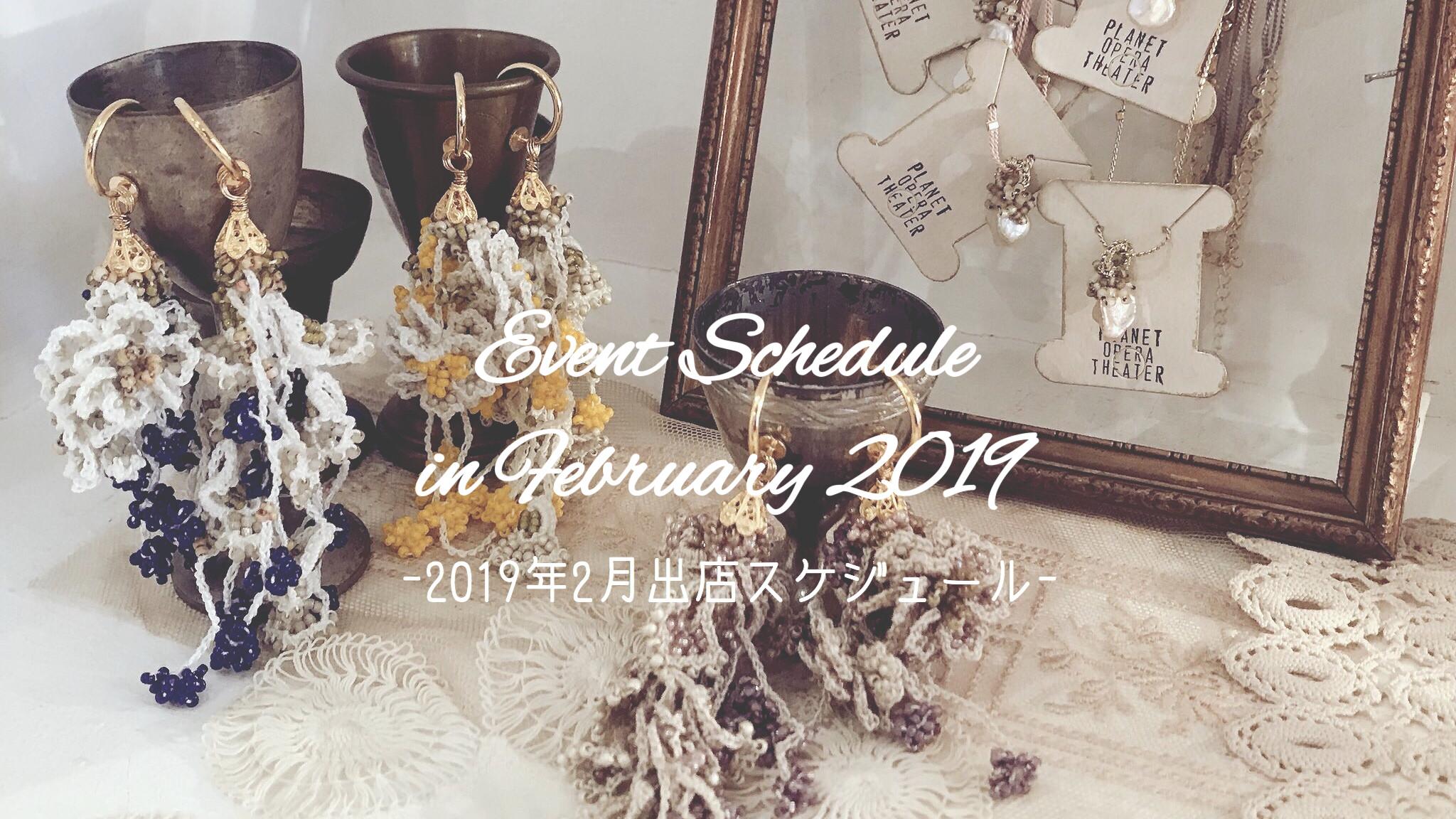 【EVENT INFORMATION】2月の出店スケジュール