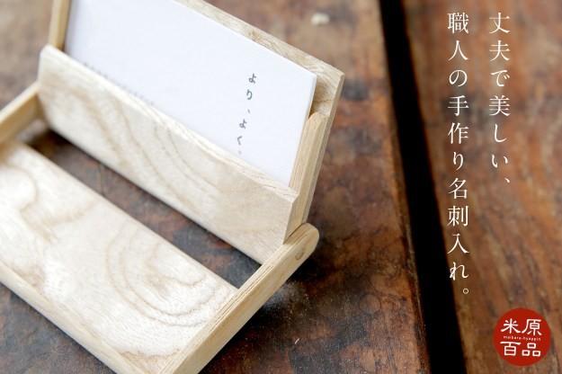 仏壇店が作り上げる、手に優しく馴染む木製名刺入れ