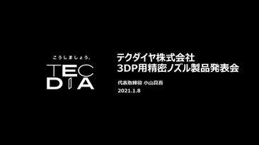 """【製品紹介動画】""""kaika""""の特徴と初回販売製品について"""