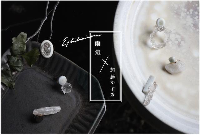 11月の展示のお知らせ 雨氣 × 加藤かずみ 二人展