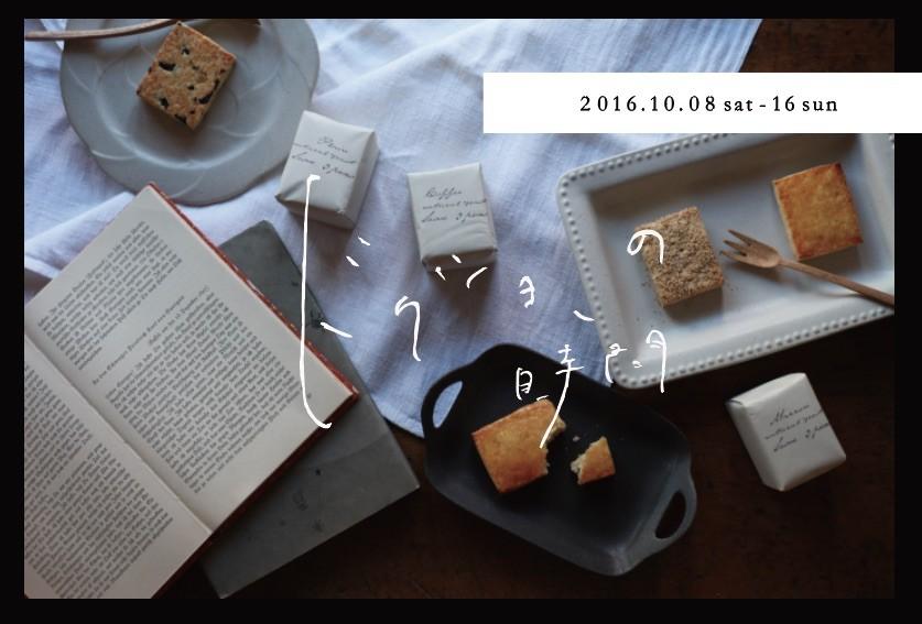 10月の展示 企画展 ドクショ、の時間