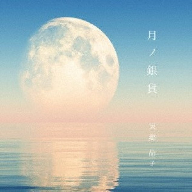 東郷 晶子「月ノ銀貨」
