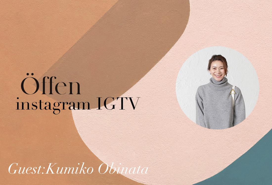 insta live vol.1 紹介品|大日方久美子さん × Öffen