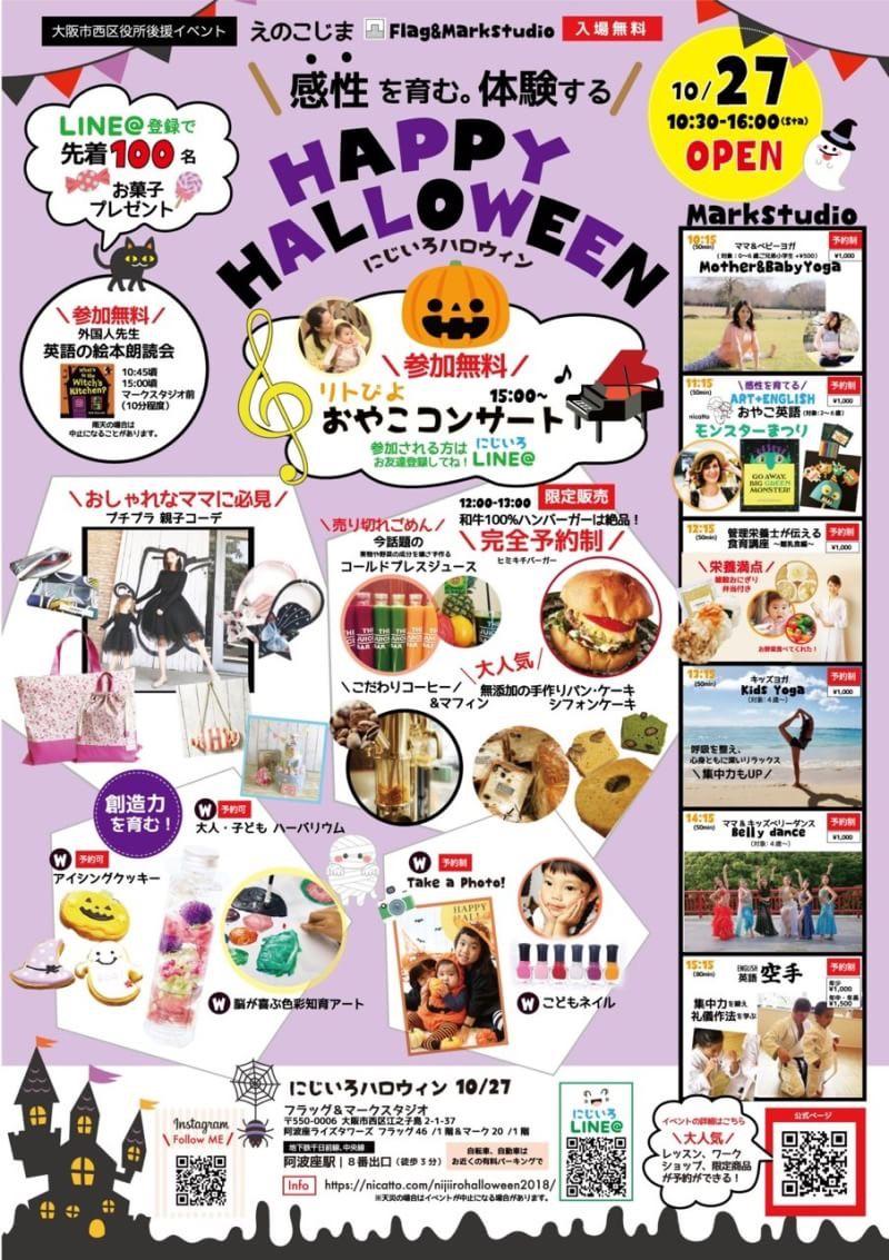 10月27日大阪市西区の親子ハロウィンイベントに出展いたします。