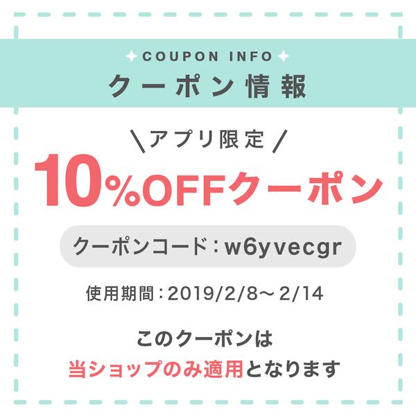 2月8日 START クーポン10%OFF !