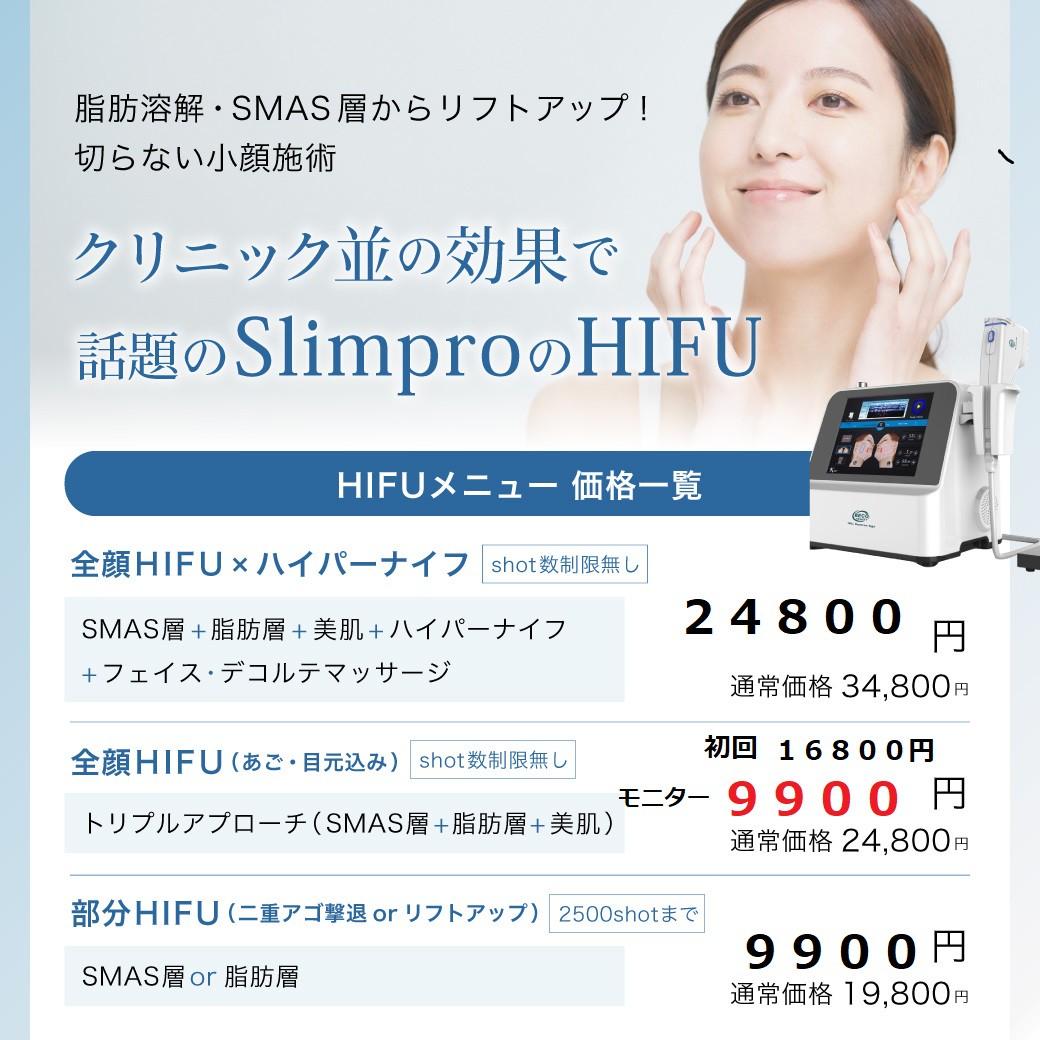 SLIMPRO HIFU(ハイフ) MENU