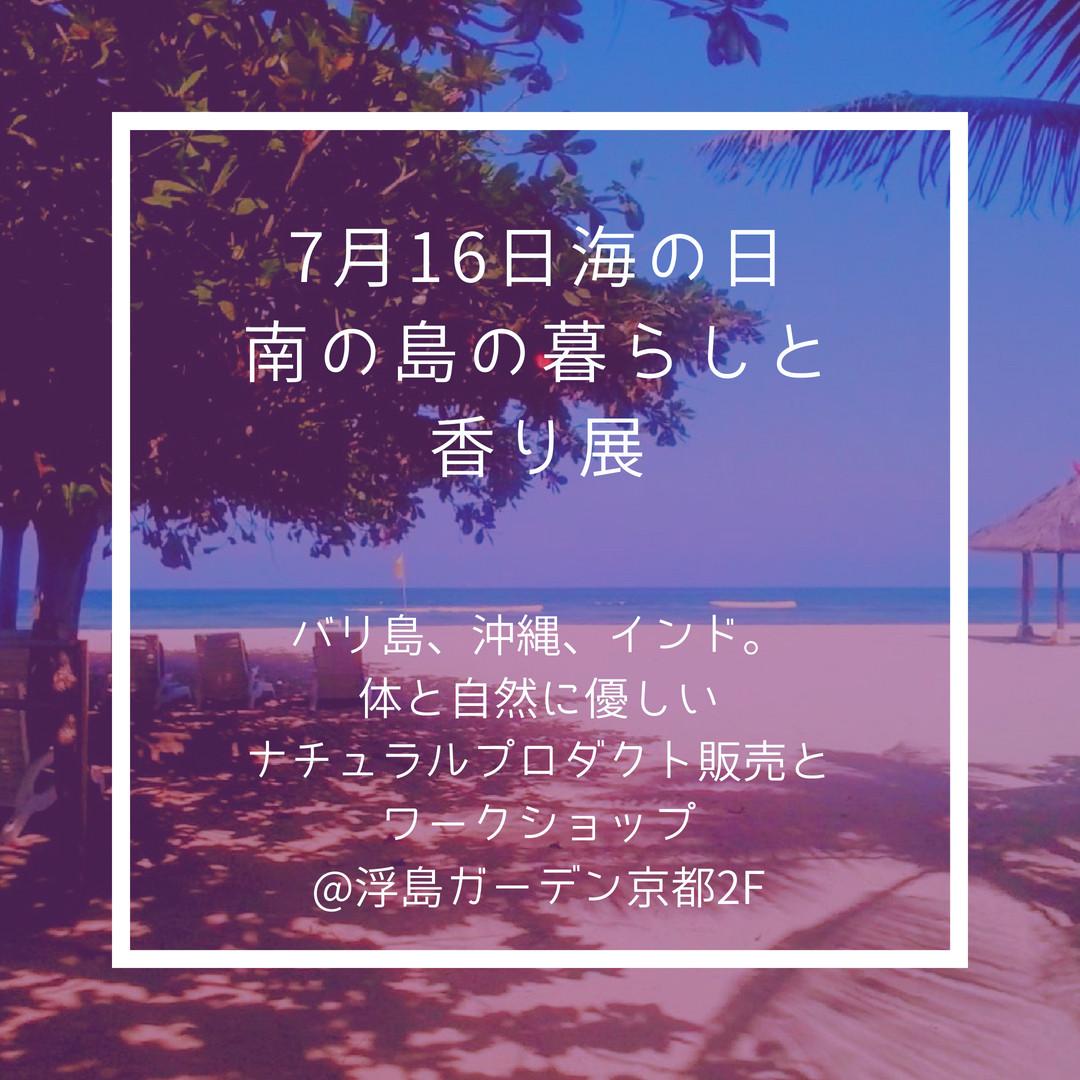 2018年夏 日本でのアロマWS及び販売会のお知らせ