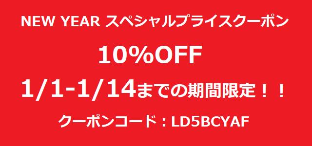 NEW YEAR スペシャルプライスクーポン発行!!1/1-1/14まで全商品10%OFF!!