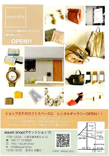 aquet shop2F LOFTスペースにRENTAL GALLERYがOPEN!!