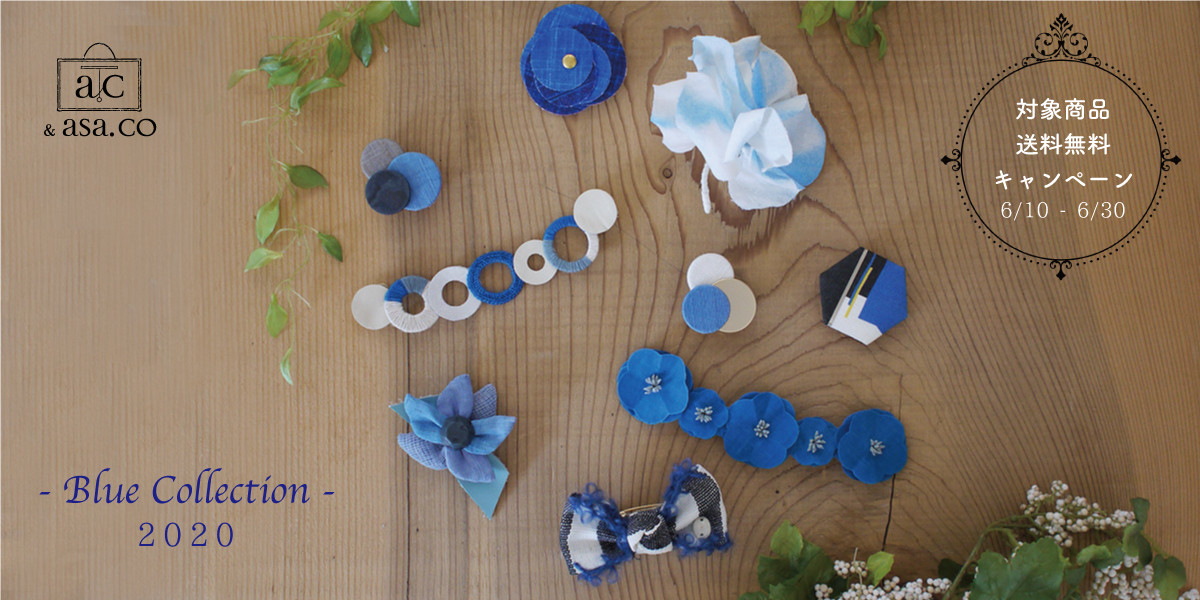 Blue Collection for Summer!対象商品送料無料キャンペーンのお知らせ