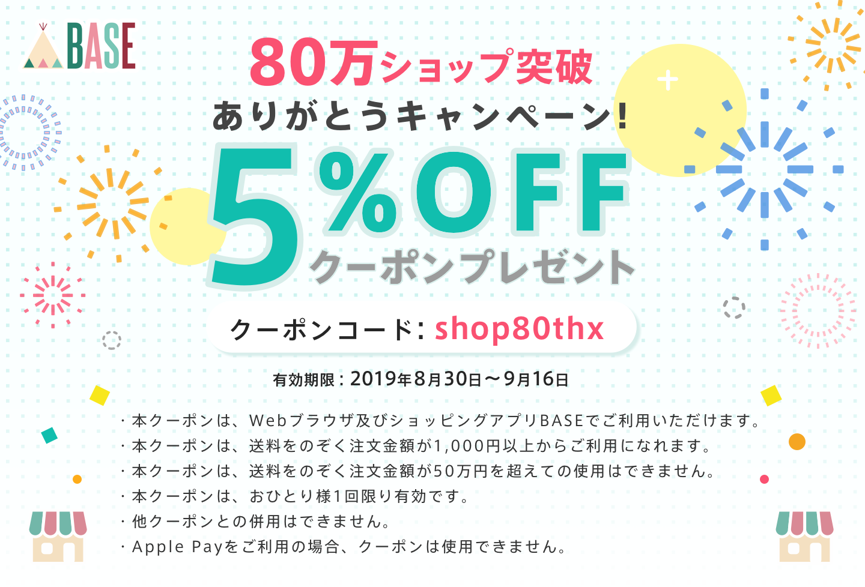 【8/30~9/16 期間限定!】 BASEの80万店舗突破を記念して5%OFFクーポンをプレゼント