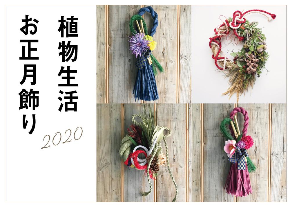 植物生活のお正月飾り特集