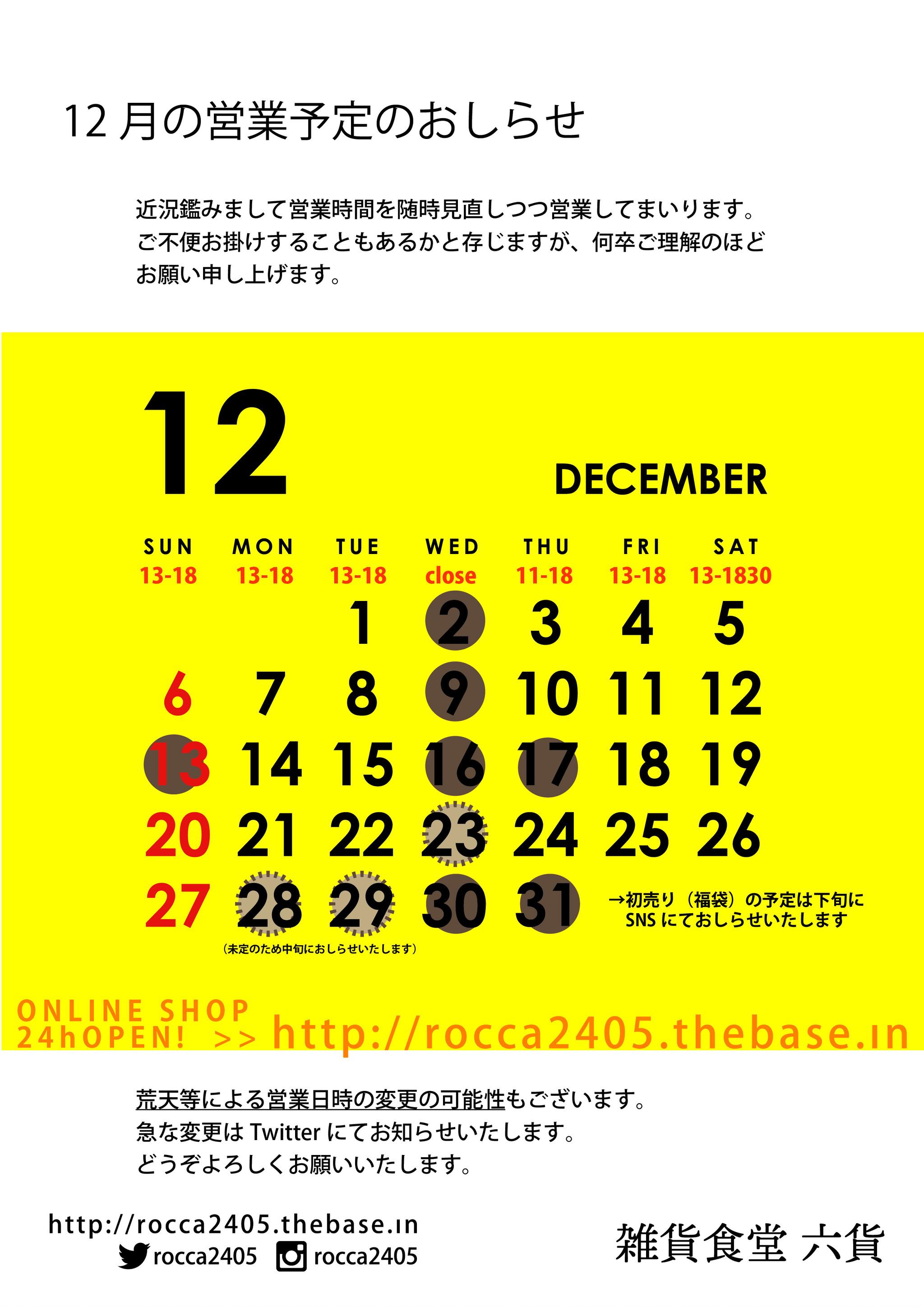 12月の営業予定(12/5-25は #妄想ニシオギセカイツアー募集 & 六貨のちいさな陶器市 )