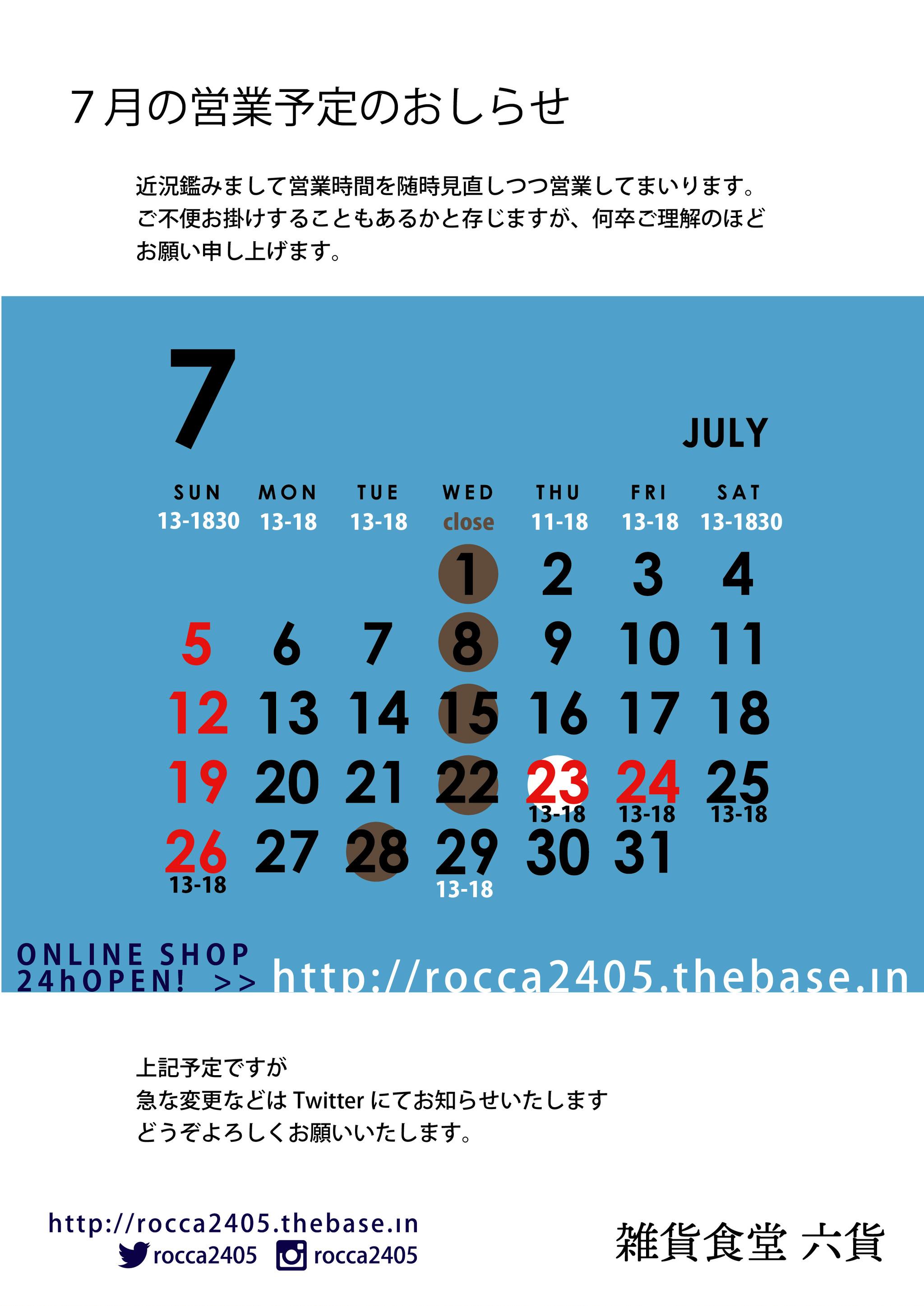 7月の営業予定(7/23は営業いたします)