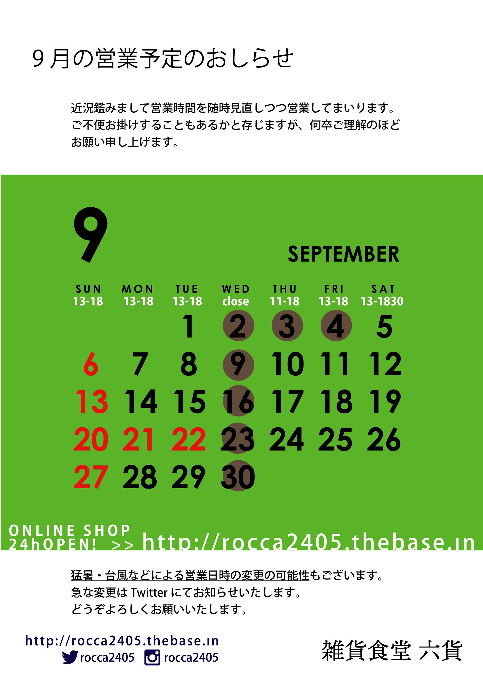 9月の営業予定(水曜定休です)