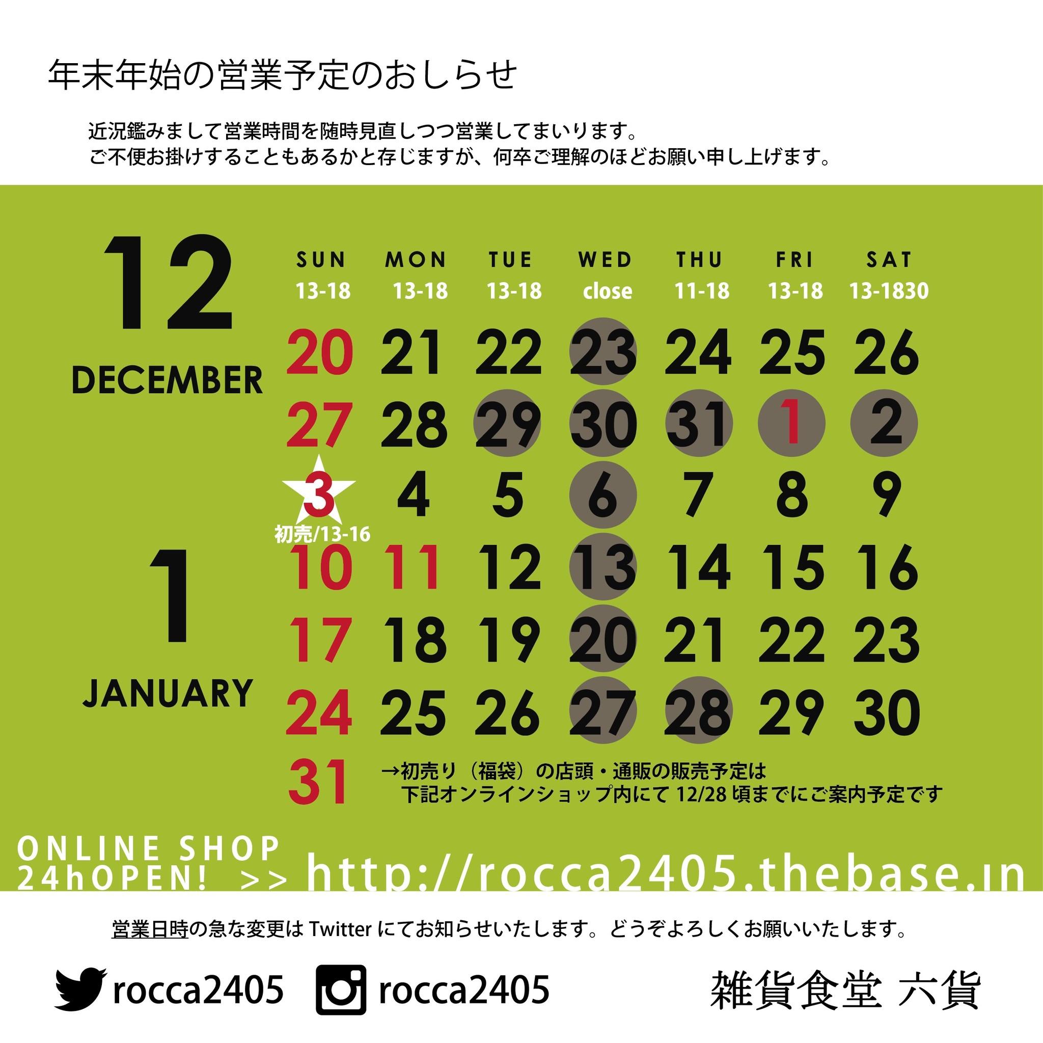 年末年始と福袋のご案内です(12/27)