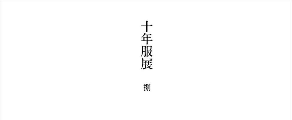 お知らせ☆合同展示会 十年服展に参加します