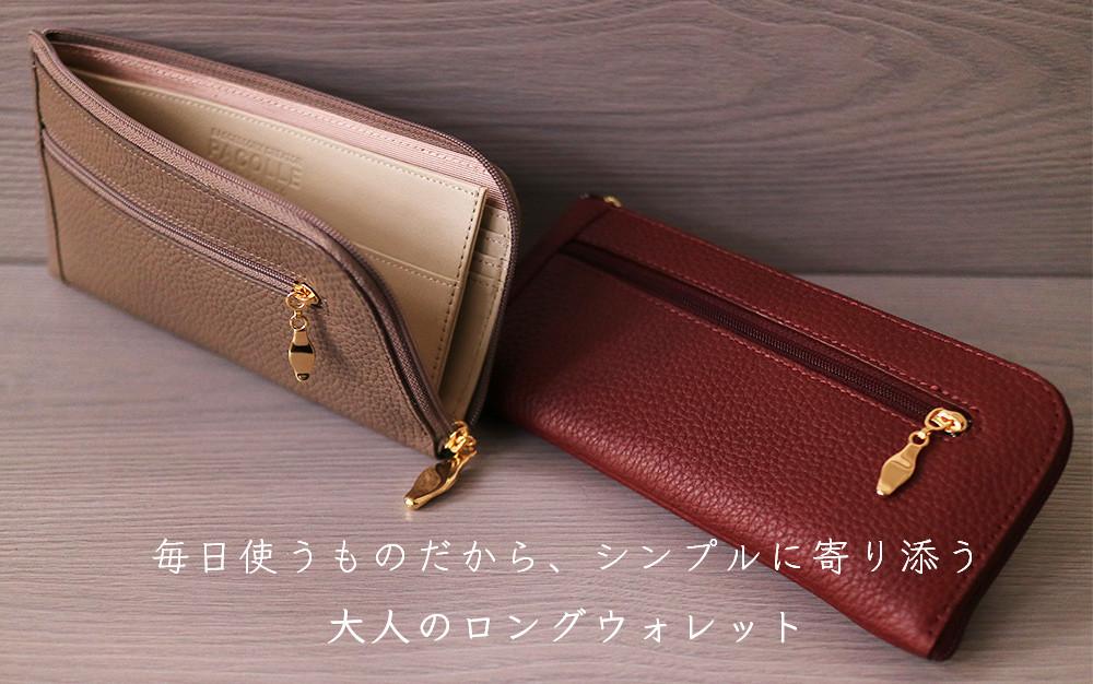 シンプルに寄り添う、気品ある大人のL型長財布