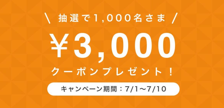 3000円クーポンプレゼントキャンペーン開催中