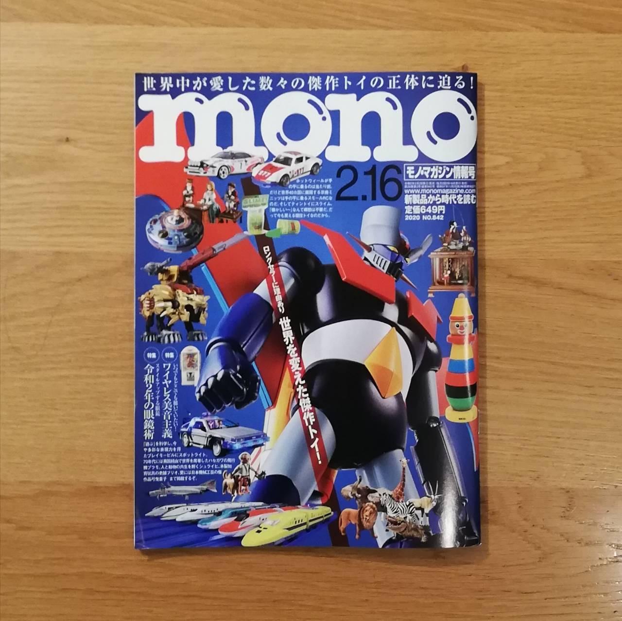 2月号のモノ・マガジン にサステナブルポーチ(バンブーストロー、ブラシ付) が掲載されました!