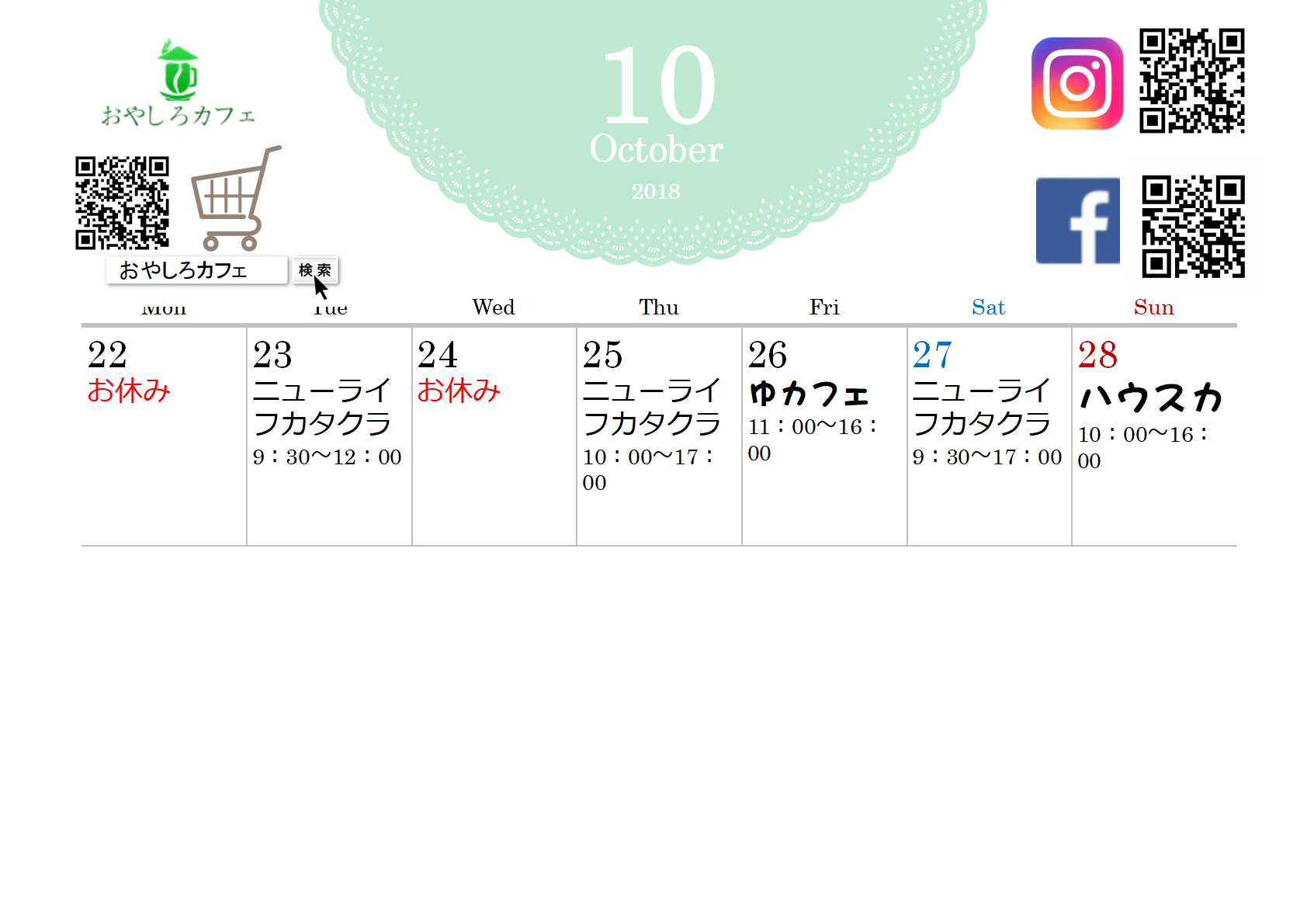 10月今週の出店情報