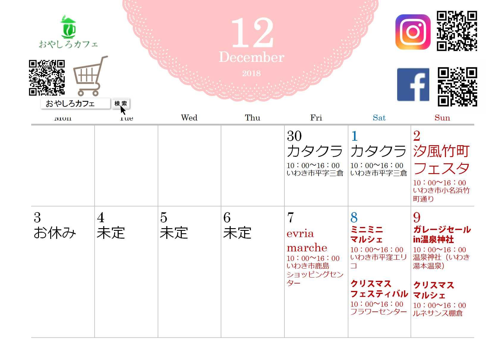 12月の出店情報