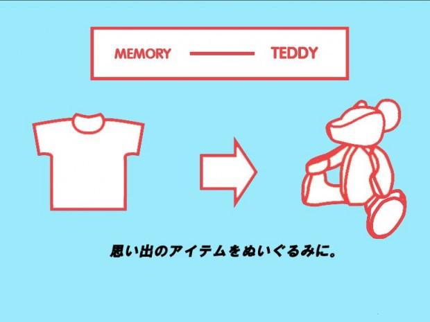 MEMORY-TEDDY