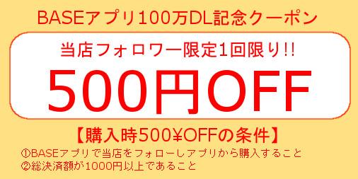 BASEアプリ100万ダウンロード記念500円割引クーポン発行!!